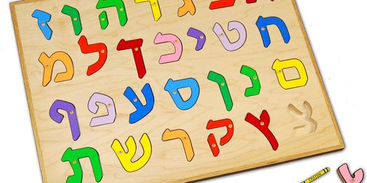 hebrew-alphabet-puzzle-15